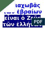 04d841aea3 Ὁ Γιαχωβᾶς τῶν ἑβραίων εἶναι ὁ Ζεῦς τῶν ἑλλήνων