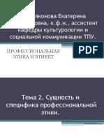 Раздьяконова Екатерина Владимировна.pptx