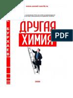 SweetWorld-Drugaya_Himiya.pdf