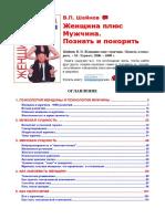 Sheinov_WM.pdf