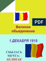 unirea_1918.ppt
