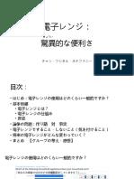 電子レンジ -ドラフト