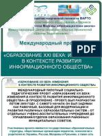 проект мнемотехника.ppt