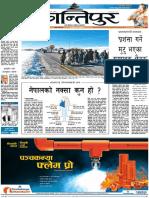 kantipur-2020-01-15 23.pdf