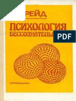 Psikhopatologhiia obydiennoi zhizni - Zighmund Frieid