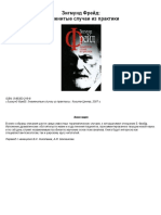 З. Фрейд. Знаменитые случаи из практики.pdf
