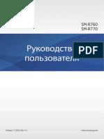 SM-R760_R770_UM_Open_Tizen_Rus_Rev.1.0_161123.pdf