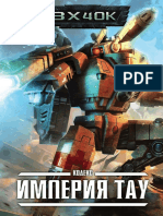 Codex T'au Empire + Farsight Enclaves (7th edition).pdf