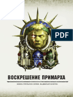 Gathering Storm_RUS Book Three - Rise of the Primarch.pdf