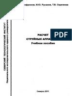 РАСЧЕТ СТРУЙНЫХ АППАРАТОВ.pdf