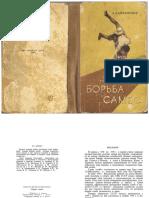 0.Рб.БорьбаСамБО 1960.pdf