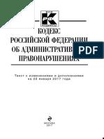 Кодекс Российской Федерации об административных правонарушениях.pdf