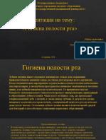 Гигиена пол.рта.pptx