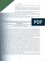 Lisetskiy_Gidroekologicheskiy.pdf