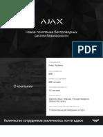 Презентация AJAX.pdf