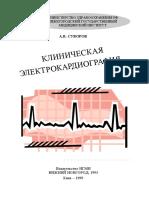 klinicheskaja_kardiografija.pdf