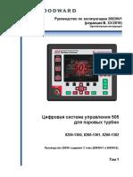 RU26839V1_B.pdf