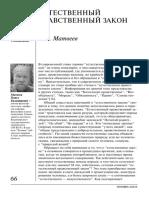 Матвеев П.Е. Естественный нравственный закон. 2015. №2. С. 66-76.pdf