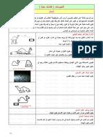 الحيوان.pdf