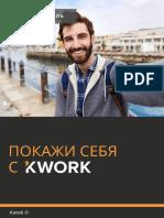 Learning Kwork-2