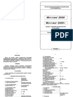 Паспорт Мустанг.pdf