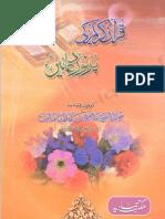 Quran-e-Kareem Ki Pur-Noor Duaayn by Shaykh Mufti Asim Abdullah