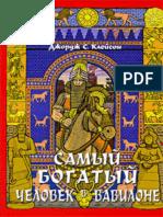 KKKleyson_Samyy-bogatyy-chelovek-v-Vavilone.375575.fb2.epub