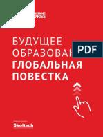 GEF.Agenda_ru_full