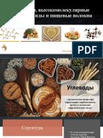 """Мирошниченко И. Презентация на тему """"Углеводы. Полисахариды. Пищевые волокна."""