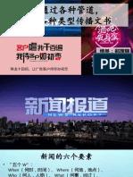 3. 新闻、广告、海报、启事