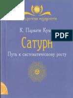 Parvati_Kumar_-_Saturn_Put_k_sistematicheskomu_rostu_2012.pdf