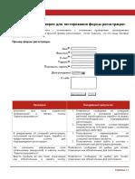 testirovanie_formy_registracyi.pdf