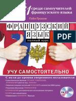 Французский-язык-Полный-курс-Учу-самостоятельно.pdf