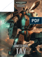 Warhammer 40k - 6th edition codex - Империя Тау 2.0.pdf