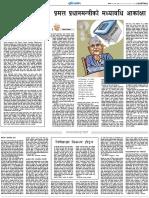 kantipur-2020-09-03 6.pdf