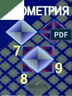 Geometry (Atanasyan)