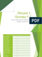 1 с.pdf
