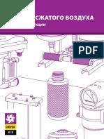OMEGA AIR каталог 2015.pdf