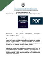Краткое руководство по воспитанию в себе внутреннего режиссёра аудиокниг.pdf