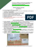ΔΙΛΟΦ - ΟΔΗΓΙΕΣ ΥΠΟΒΟΛΗΣ ΣΥΝΤΑΓΩΝ_ΣΕΠΤΕΜΒΡΙΟΣ 2020