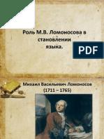 Роль _Ломоносов