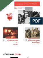 Международные отношения (НС, РС).pptx