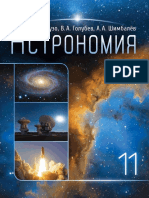 Астрономия 11.pdf
