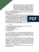 Vlianie_udelnoy_poverkhnosti_na_velichinu_istiraemosti_na_teste_Mikro0Deval (1).docx