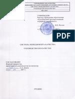 РК-1-2017 Руководство по качеству.pdf