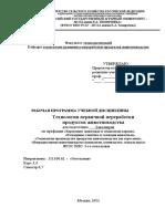 Б3.Б.12 Технология первичной пер. пр. жив-ва (2).doc