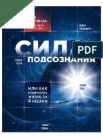 432062555-Dispenza-D-Psihologiyakro-Sila-Podsoznaniya-Ili-Kak-a4.pdf
