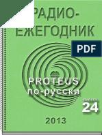 Proteus Rus Ryb 2013 24