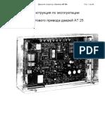 AT25_A_rus.pdf