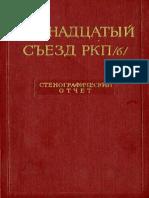 XII съезд ВКП(б). Стенографический отчет. 1968.pdf